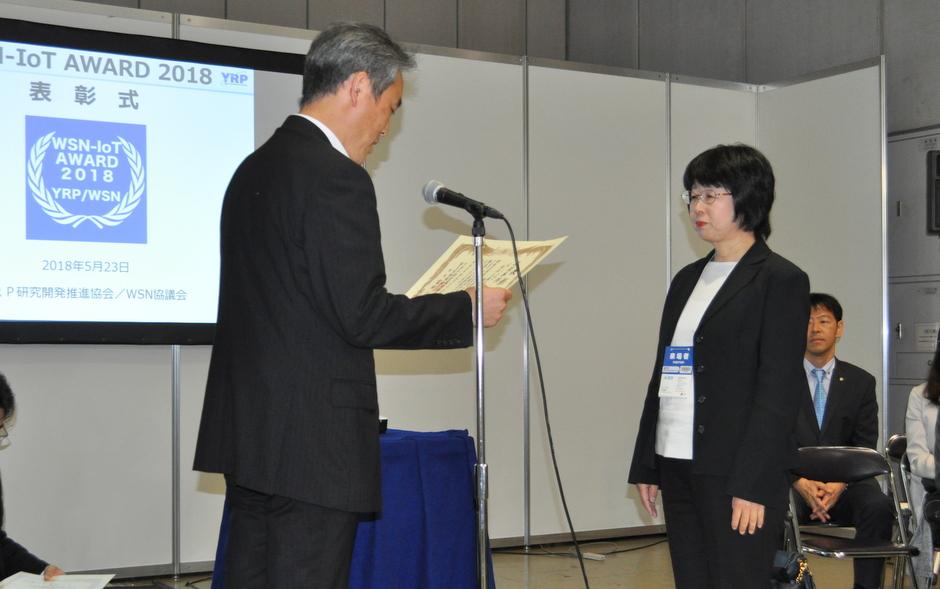 袖 美樹子准教授に WSN-IoT AWARD 2018 奨励賞