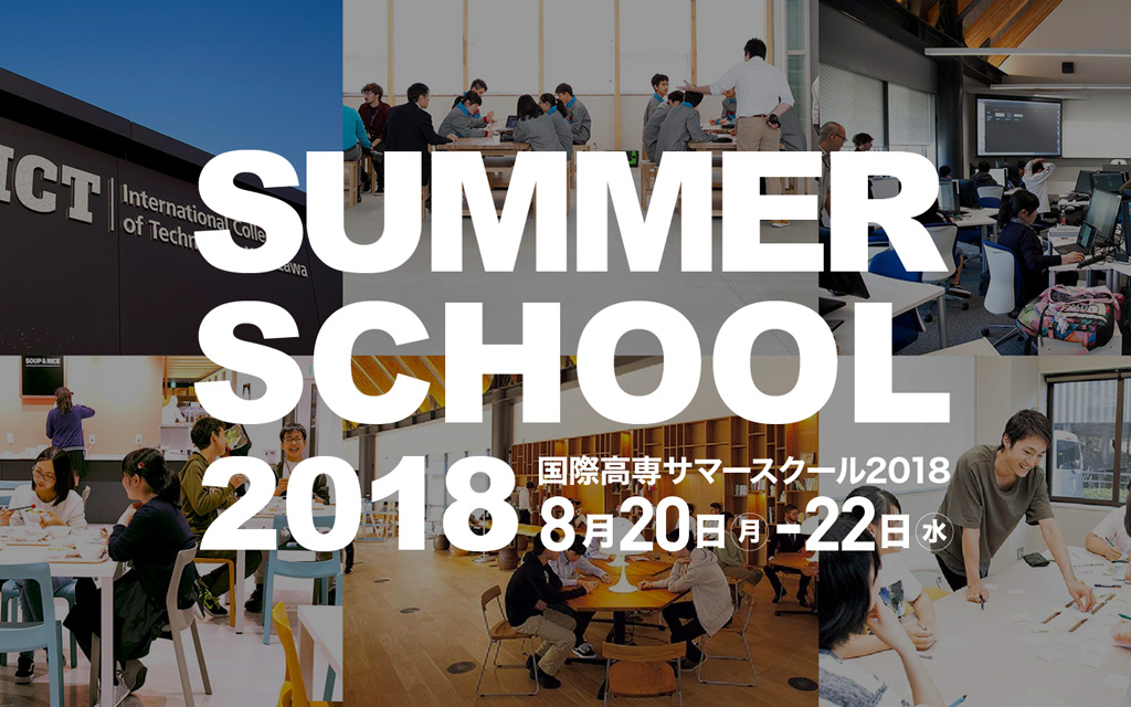ICT SUMMER SCHOOL 2018