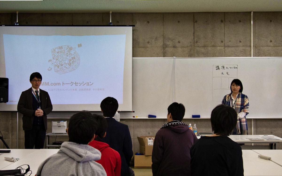 DMM.comトークセッションが開催されました。