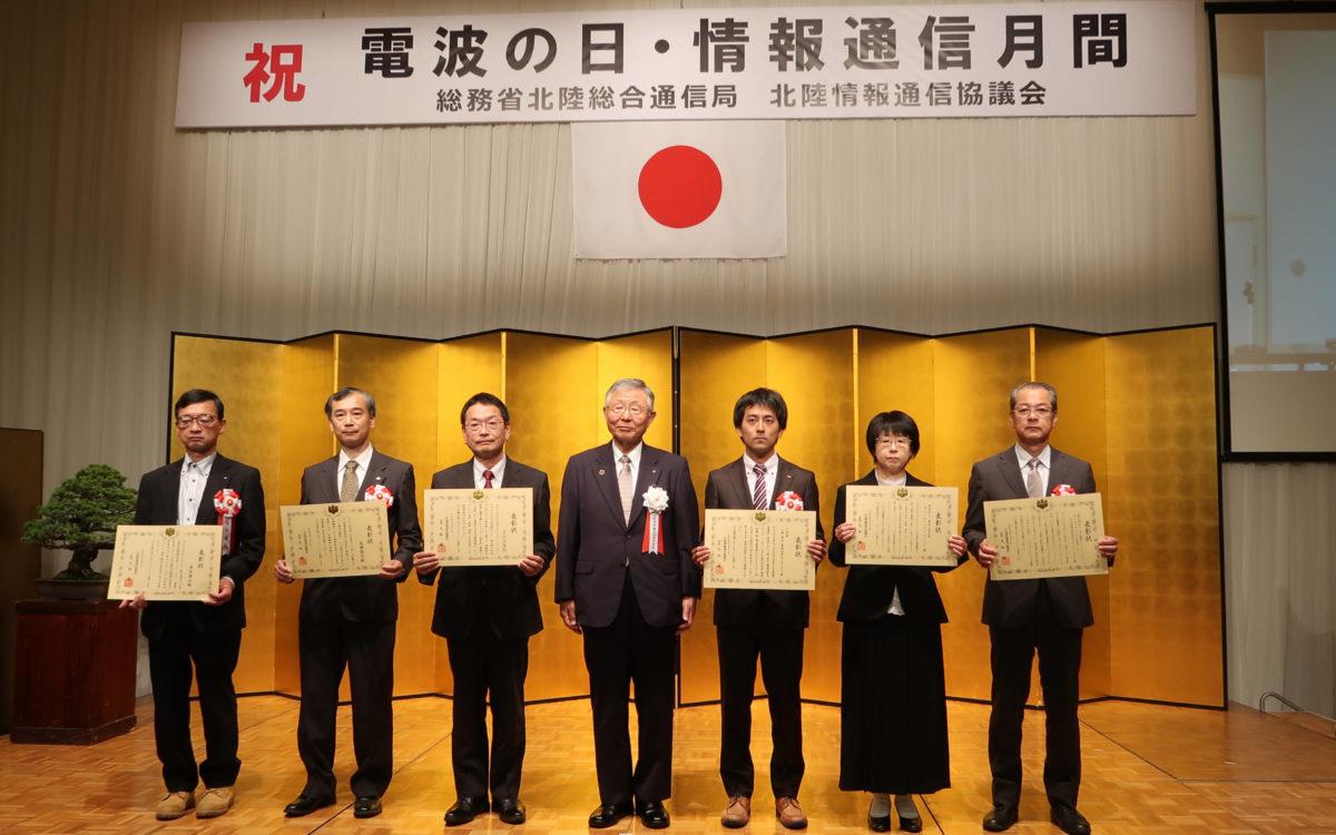 袖先生のBus Stopプロジェクトが北陸情報通信協議会長表彰を受賞しました。