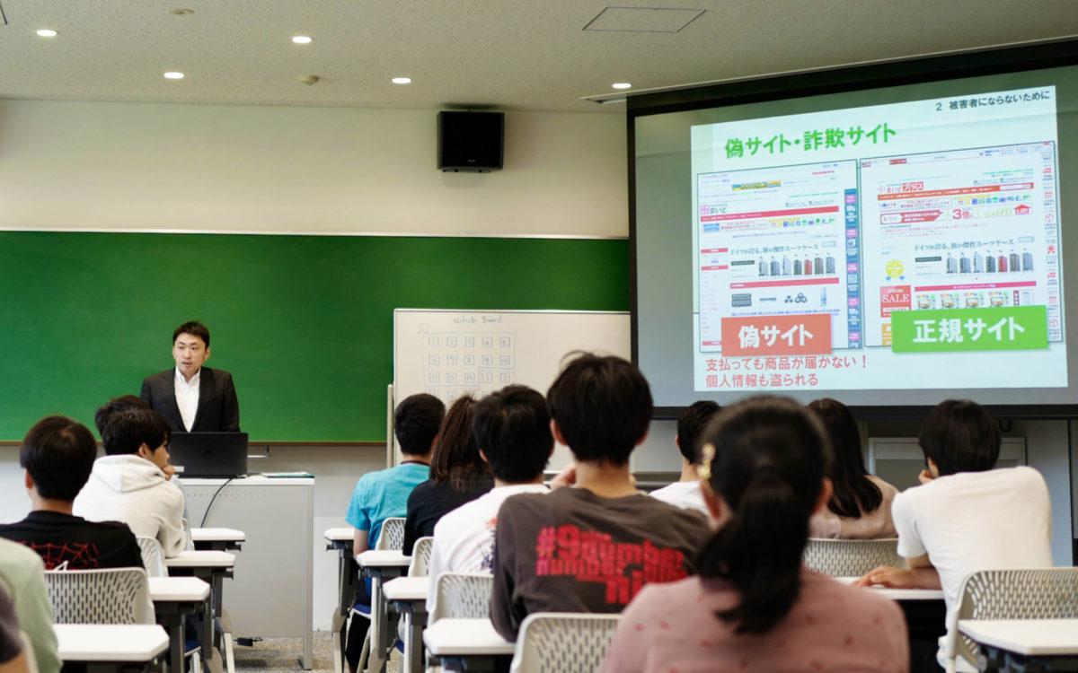 サイバー安全講習会が開催されました。
