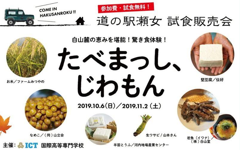 地域の食材が味わえる試食会を開催します。