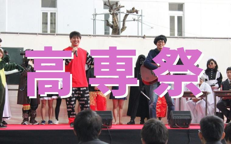高専祭が開催されます。