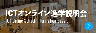 ICT オンライン進学説明会開催