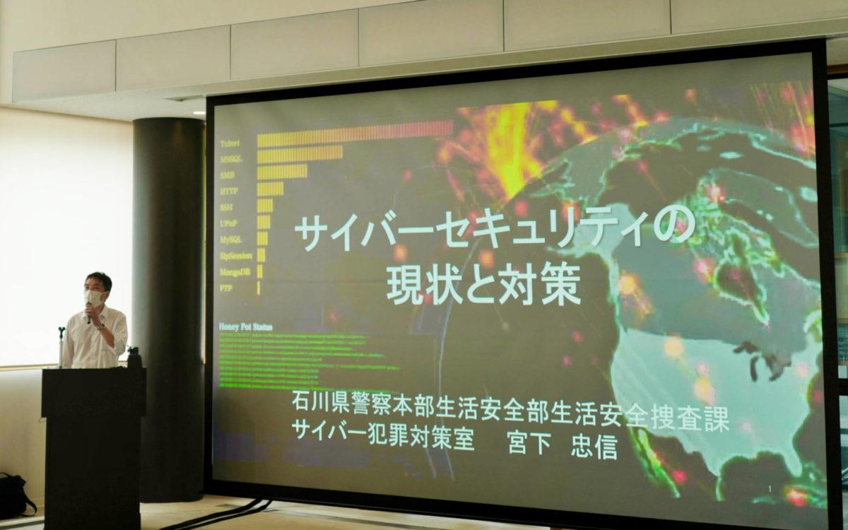 サイバー安全講習会