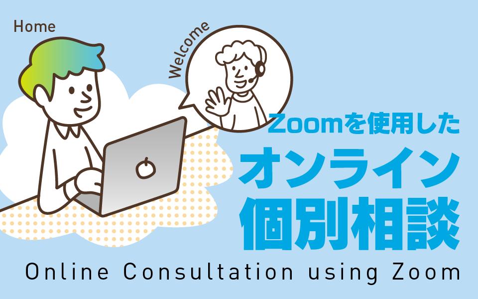 Online Consultation using Zoom